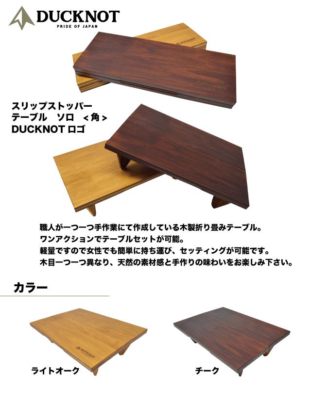 スリップストッパーテーブル