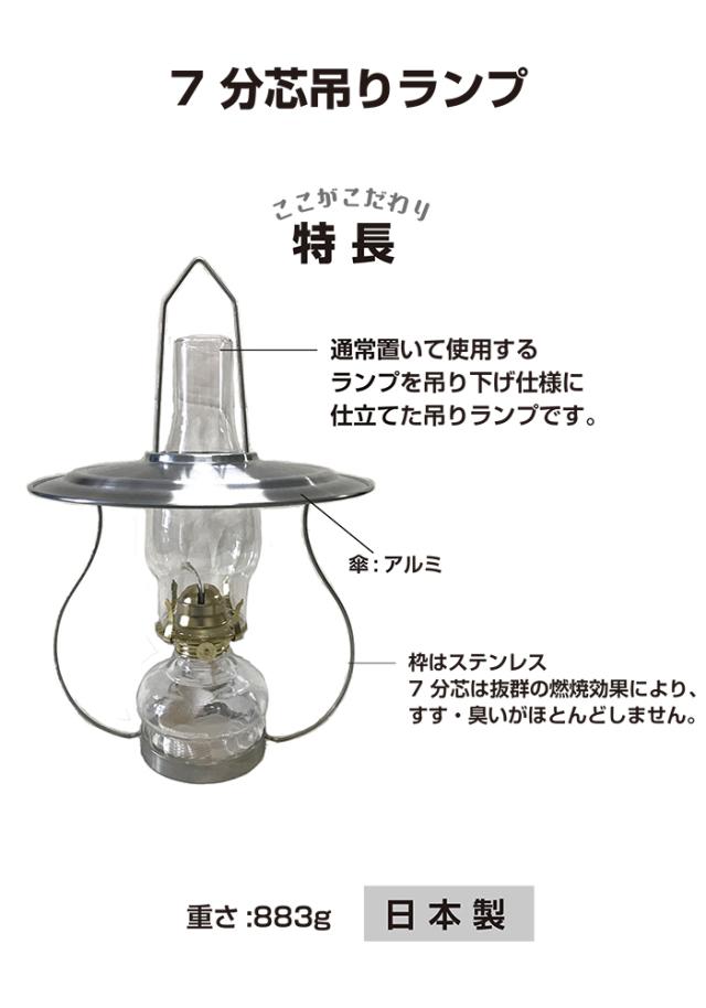 7分芯吊りランプ
