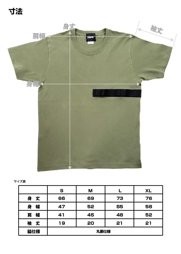 モールTシャツ_サイズ表